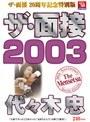 ザ・面接20周年記念特別版 ザ・面接2003 代々木忠