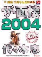 ザ・面接20周年記念特別版 ザ・面接2004 代々木忠 - アダルトビデオ動画 - DMM.R18