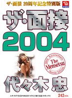 (149ams00012)[AMS-012] ザ・面接20周年記念特別版 ザ・面接2004 代々木忠 ダウンロード