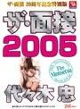 ザ・面接20周年記念特別版 ザ・面接 2005 代々木忠