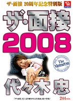 (149ams00016)[AMS-016] ザ・面接 2008 代々木忠 ダウンロード