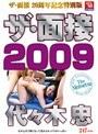 ザ・面接2009 代々木忠