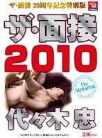ザ・面接2010 代々木忠