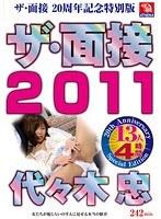 ザ・面接2011 代々木忠