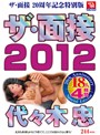 ザ・面接 2012 代々木忠