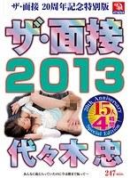 ザ・面接2013 代々木忠
