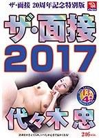 ザ・面接2017 代々木忠 ダウンロード