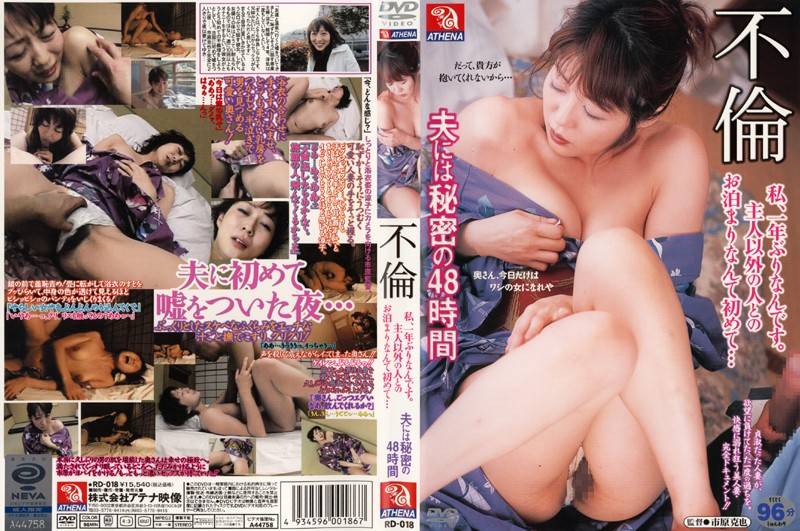 浴衣の人妻、矢吹涼子出演の不倫無料熟女動画像。不倫 夫には秘密の48時間