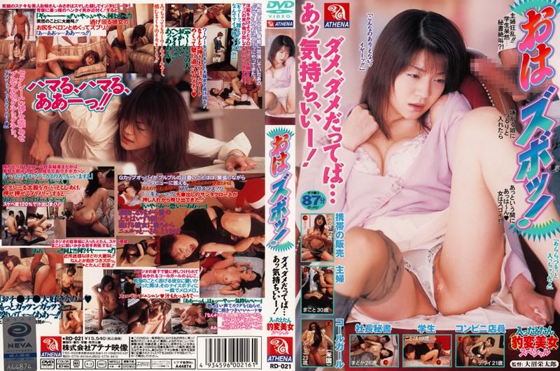 Gカップの人妻、桜ふじ子出演の即ハメ無料熟女動画像。おはズボッ!