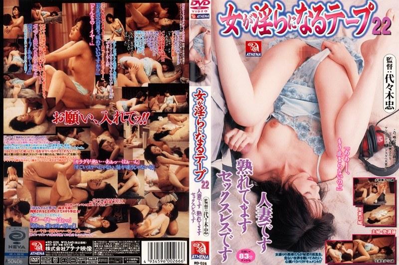 【笠原里歩・水城優子 動画】女が淫らになるテープ 22 人妻です 熟れてます セックスレスです