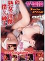 ザ・面接 VOL.89 スーパースペシャル 熟女の「淫獣」 僕らの「紳士」