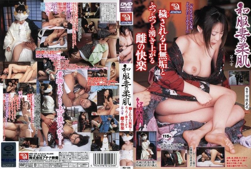 浴衣の熟女、真咲南朋(楓モモ、安藤なつ妃)出演の騎乗位無料動画像。和服妻の柔肌 第二章