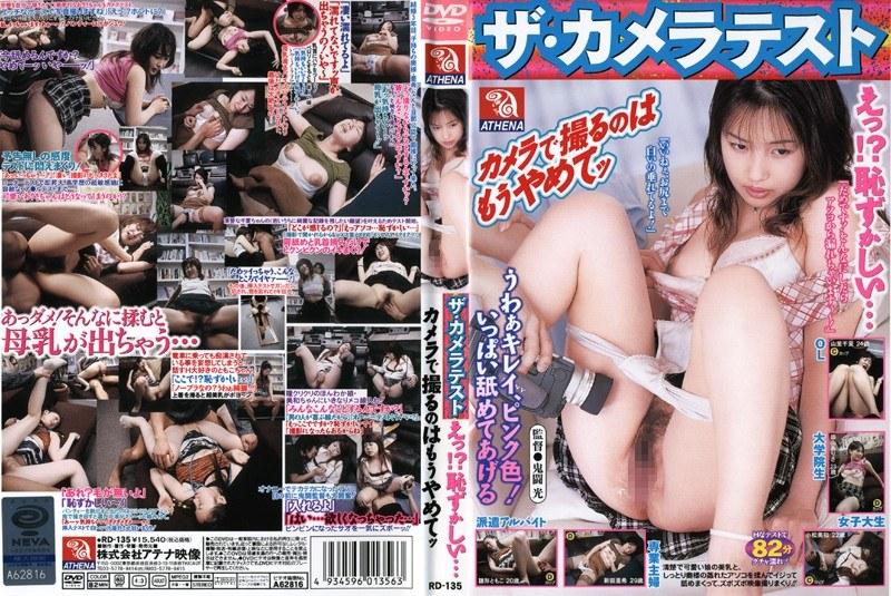 ミニスカの人妻、山里千夏出演の母乳無料熟女動画像。ザ・カメラテスト えっ!