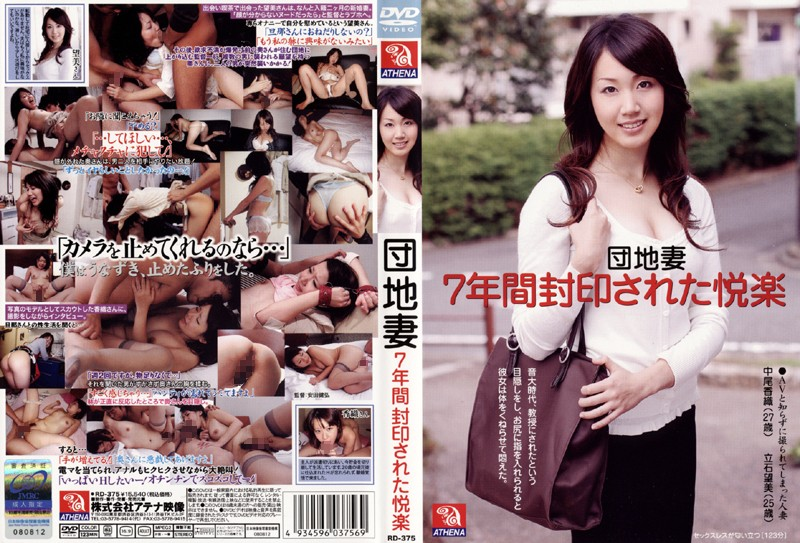 ラブホにて、人妻、立石望美出演の4P無料熟女動画像。団地妻 7年間封印された悦楽