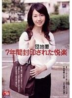 (149rd00375)[RD-375] 団地妻 7年間封印された悦楽 ダウンロード