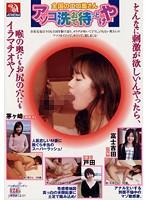 全国のエロ奥さん アソコ洗おて待っとけや そんなに刺激が欲しいんやったら、喉の奥にもお尻の穴にもイラマチオや!