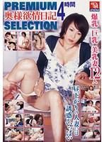 奥様欲情日記 PREMIUM SELECTION 4時間 爆乳巨乳美乳妻 12人 昼下がりの人妻には誘惑がいっぱい ダウンロード