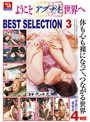 ようこそ催淫(アブナイ)世界へ Best Selection 3 体も心も裸になって、つながる世界 官能と感動の4時間