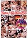 隠された人妻の淫らな情事 17人5時間 OBSCENE DVD 奥様欲情日記 SPECIAL EDITION