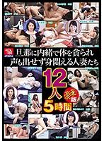 (149rd00811)[RD-811] 旦那に内緒で体を貪られ声も出せず身悶える人妻たち 12人5時間豪華版 ダウンロード