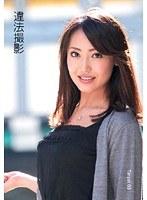 「違法撮影 Target 03 まみ」のパッケージ画像