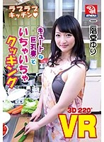 【VR】二階堂ゆり ラブラブキッチン キュートな巨乳妻といちゃいちゃクッキング