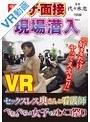 【VR】ザ・面接 現場潜入 Vol.3 セックスレス奥さんと看護師 べちょべちょ女子のオメコ祭り