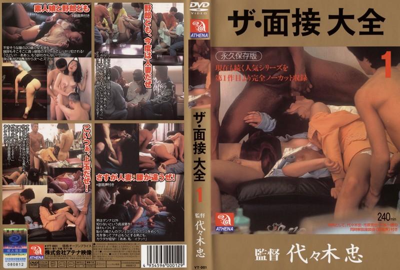 人妻、海野波美出演の4P無料熟女動画像。ザ・面接大全 1