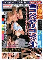 (150dvd0280r)[DVD-280] 合コン!ヤリコン!! 1 ヤリー・ポッターな女子大生たち!? ダウンロード