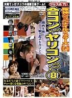 合コン!ヤリコン!! 8 関西上陸!ナニワ娘と乱チキ合コン!? ダウンロード