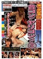 (150dvd0312r)[DVD-312] 合コン!ヤリコン!! 9 ♪神戸〜、濡れてどうなるのかぁ〜!? ダウンロード