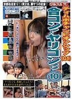 (150dvd0316r)[DVD-316] 合コン!ヤリコン!! 10 じっぽり、はんなり濡れてますえ〜 ダウンロード