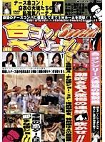 (150dvd0320r)[DVD-320] 合コン!ヤリコン!!Special ナース合コン!白衣の天使たちの乱痴気パーティー! ダウンロード