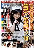 (150dvd0326r)[DVD-326] 合コン!ヤリコン!! 12 コスプレ撮影会でドアップ激写〜!? ダウンロード