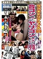 (150dvd0332r)[DVD-332] 合コン!ヤリコン!! 13 売れっ娘フードルとエロゲー合コン!? ダウンロード