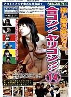 (150dvd0335r)[DVD-335] 合コン!ヤリコン!! 14 テントはりはりでアウトドア合コン!? ダウンロード