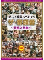 軍二8時間スペシャル ザ・家族愛 〜背徳と禁断〜 ダウンロード