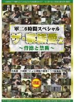 軍二6時間スペシャル ザ・家族愛 2 〜背徳と禁断〜 ダウンロード