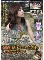 (150dvd0366r)[DVD-366] 卑怯!ヤリコンの宴 南紀白浜・テニス合宿で入れ喰い合コン! ダウンロード