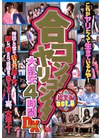 (150dvd0370sr)[DVD-370] 合コン!ヤリコン!! 総集編 act.5 ダウンロード