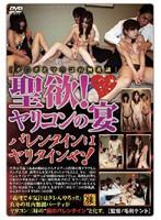 (150dvd0375)[DVD-375] 聖欲!ヤリコンの宴 バレンタインはヤリタインや! ダウンロード