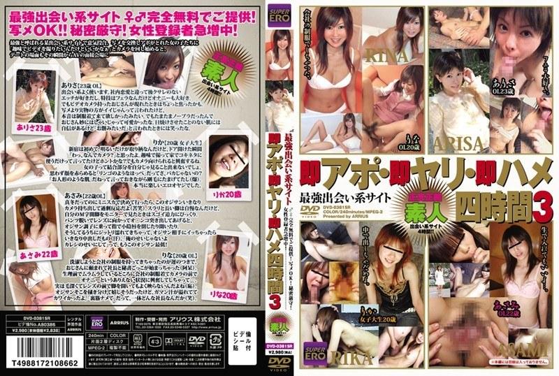 (150dvd0381sr)[DVD-381] 最強出会い系サイト 即アポ・即ヤリ・即ハメ四時間 3 ダウンロード
