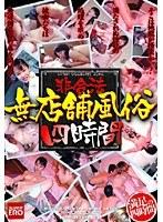 (150dvd0391sra)[DVD-391] 非合法無店舗風俗 四時間 ダウンロード
