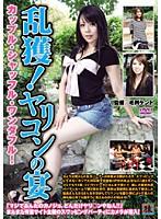 (150dvd0392r)[DVD-392] 乱獲!ヤリコンの宴 カップル・シャッフル・ワンダフル! ダウンロード