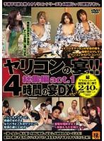 (150dvd0395sra)[DVD-395] ヤリコンの宴!! 4時間の宴DX 総集編act.1 ダウンロード