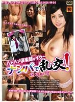 (150dvd0396r)[DVD-396] ハメハメ倶楽部がイク〜ナンパで乱交!従姉妹編 ダウンロード