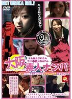 (150dvd00402)[DVD-402] 大阪素人ナンパ ダウンロード