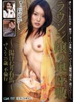 (150eosd013)[EOSD-013] ラウンジ嬢の奥座敷〜湯けむり有馬〜 ゆきな25歳不倫行 ダウンロード
