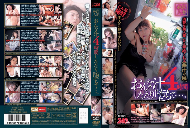 人妻、友崎亜希出演の羞恥無料熟女動画像。痴戯人妻 おんな汁4時間したたり堕ちて…!