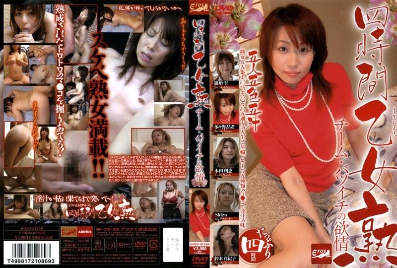 清楚の熟女、多々野昌稀出演のフェラ無料動画像。四時間乙女熟 チーム・バツイチの欲情